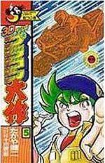 プラコン大作(5)(てんとう虫C)(少年コミック)