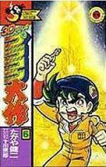 プラコン大作(6)(てんとう虫C)(少年コミック)