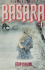 BASARA(11)フラワーC