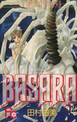 BASARA(12)(フラワーC)(少女コミック)