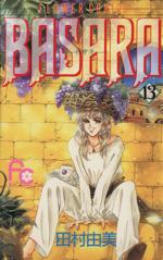 BASARA(13)(フラワーC)(少女コミック)