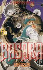 BASARA(17)(フラワーC)(少女コミック)