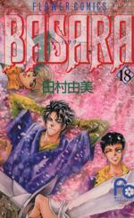 BASARA(18)(フラワーC)(少女コミック)