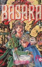 BASARA(19)(フラワーC)(少女コミック)