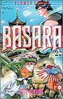 BASARA(20)(フラワーC)(少女コミック)