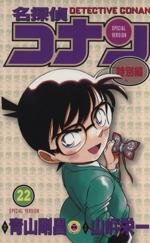 名探偵コナン(特別編)(22)(てんとう虫C)(少年コミック)