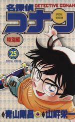名探偵コナン(特別編)(25)(てんとう虫C)(少年コミック)