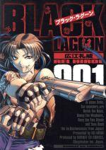 ブラック・ラグーン(1)(サンデーGXC)(大人コミック)