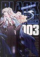 ブラック・ラグーン(3)(サンデーGXC)(大人コミック)