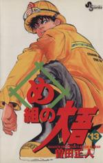 め組の大吾(13)サンデーC