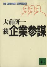 続・企業参謀(講談社文庫)(文庫)