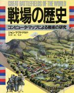 戦場の歴史 コンピュータ・マップによる戦術の研究(単行本)