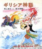 ギリシア神話 改訂版(カラー版 世界の幼年文学27)(児童書)