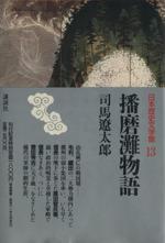 播磨灘物語(日本歴史文学館13)(単行本)