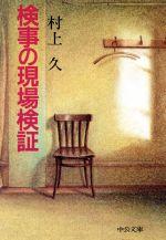 検事の現場検証(中公文庫)(文庫)