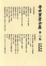 寺田寅彦全集 文学編-地球物理学(第8巻)(単行本)