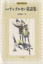 完訳アンデルセン童話集 コンパクト版(1)(児童書)