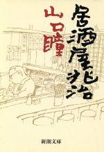 居酒屋兆治(新潮文庫)(文庫)