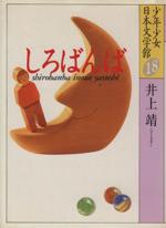 少年少女日本文学館 しろばんば(18)(児童書)