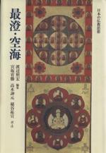 最澄・空海(日本の仏教思想)(単行本)