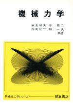 機械力学(新機械工学シリーズ)(単行本)