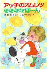 アッチのオムレツぽぽぽぽぽーん 角野栄子の小さなおばけシリーズ(ポプラ社の小さな童話076)(児童書)