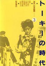 トーキーの時代(講座・日本映画3)(単行本)