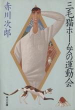 三毛猫ホームズの運動会(角川文庫)(文庫)