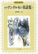 完訳アンデルセン童話集 コンパクト版(3)(児童書)
