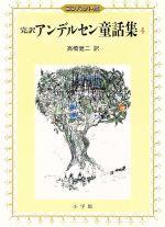 完訳アンデルセン童話集 コンパクト版(4)(児童書)