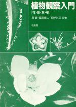 植物観察入門 花・茎・葉・根(単行本)