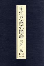 定本江戸商売図絵(単行本)