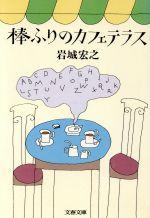 棒ふりのカフェテラス(文春文庫)(文庫)