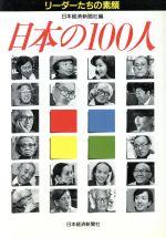 日本の100人 リーダーたちの素顔(単行本)