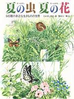 夏の虫 夏の花 645種の身近な生きものの世界(福音館のかがくのほん)(児童書)