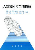 人類集団の空間構造(単行本)