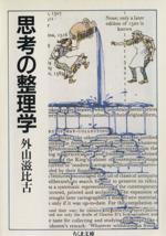 思考の整理学(ちくま文庫)(文庫)