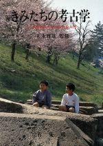 きみたちの考古学 小・中学生のための古代史入門(単行本)