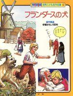 フランダースの犬(学習版 世界こども名作全集第9巻)(児童書)