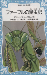 ファーブルの昆虫記(講談社青い鳥文庫)(児童書)
