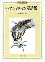 完訳アンデルセン童話集 コンパクト版(8)(児童書)