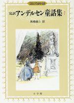 完訳アンデルセン童話集 コンパクト版(7)(児童書)