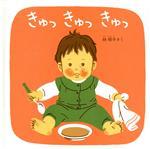 きゅっきゅっきゅっ(福音館 あかちゃんの絵本くつくつあるけのほん3)(児童書)