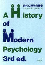 現代心理学の歴史(単行本)
