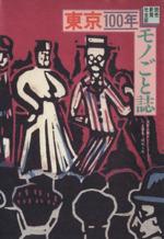 東京100年モノごと誌(単行本)