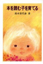 本を読む子を育てる(単行本)