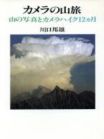 カメラの山旅山の写真とカメラハイク12ヵ月