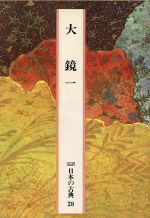 大鏡(完訳 日本の古典28)(1)(単行本)