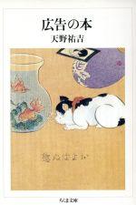 広告の本(ちくま文庫)(文庫)