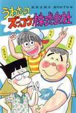 うわさのズッコケ株式会社(こども文学館66)(児童書)